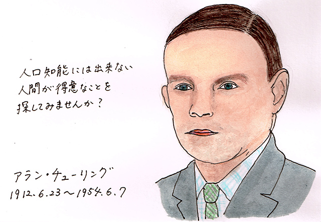 6月23日アラン・チューリング