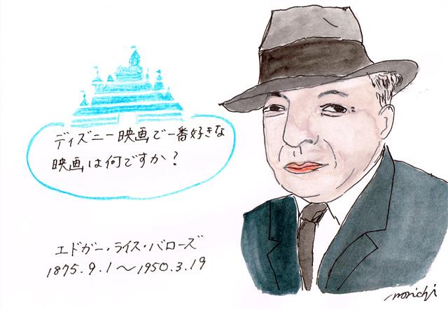 9月1日エドガー・ライス・バローズ