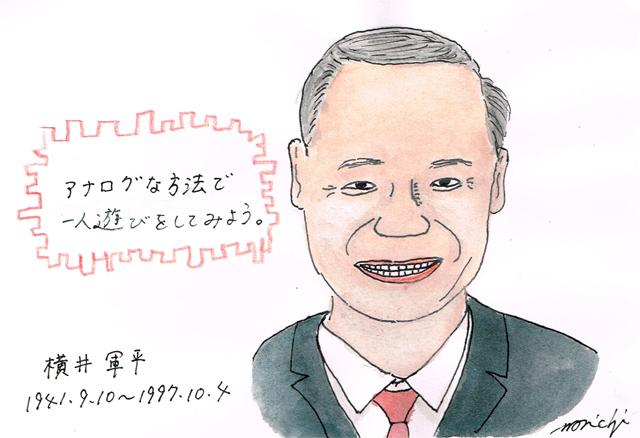 9月10日横井軍平