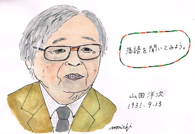 9月13日山田洋二
