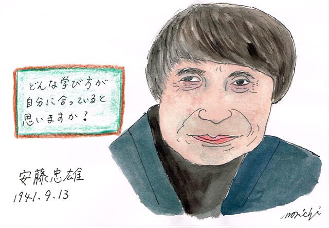 9月13日安藤忠雄