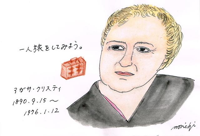 9月15日アガサ・クリスティ