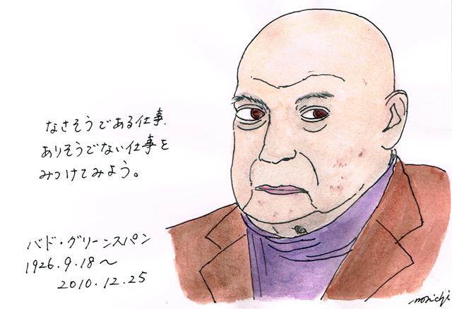 9月18日バド・グリーンスパン