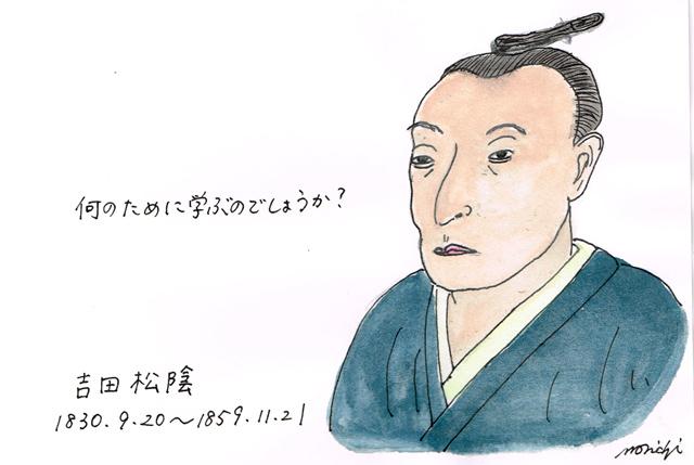 9月20日吉田松陰