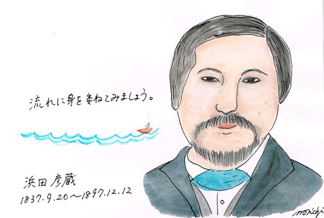 9月20日浜田彦蔵