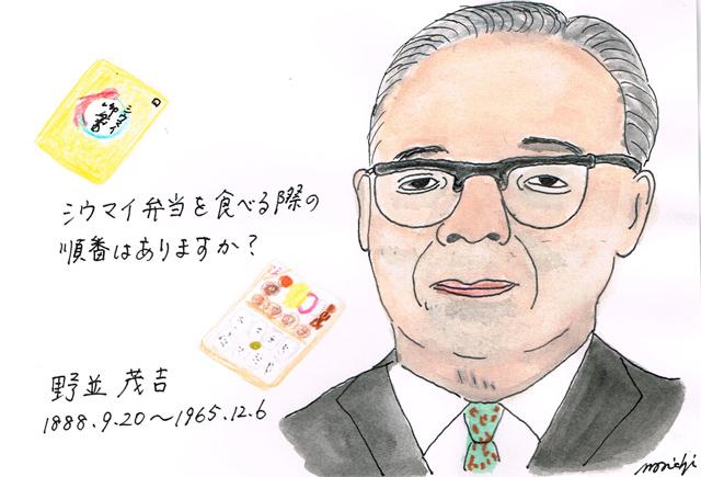 9月20日野並茂吉