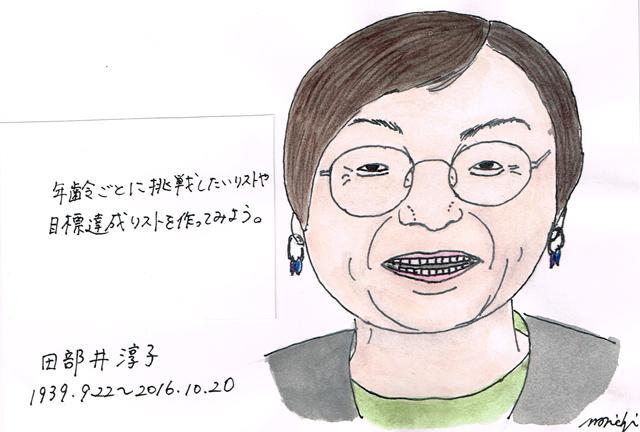 9月22日田部井淳子