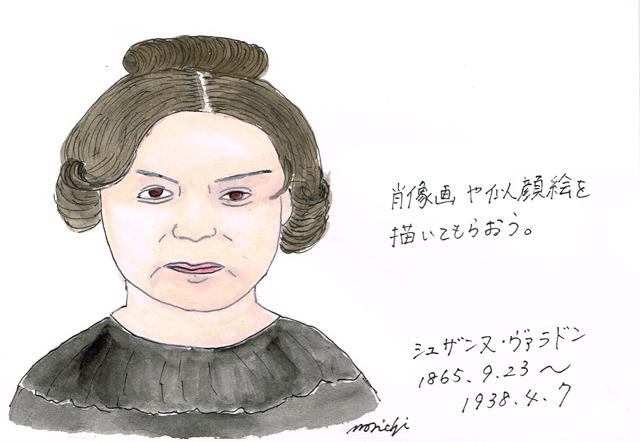 9月23日シュザンヌ・ヴァラドン