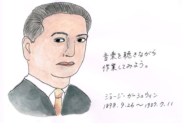 9月26日ジョージ・ガーシュウィン