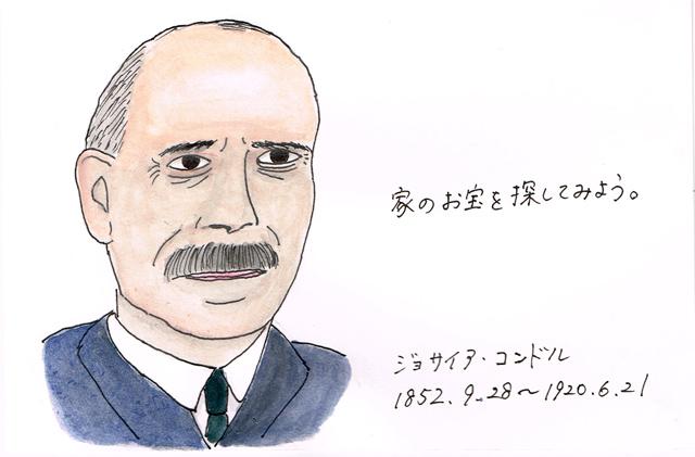 9月28日ジョサイア・コンドル