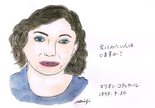 9月30日マリオン・コティヤール