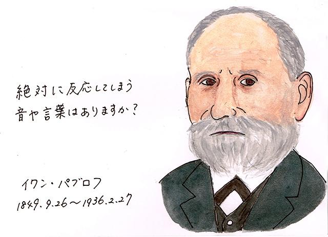 9月26日イワン・パブロフ