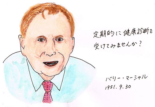 9月30日バリー・マーシャル