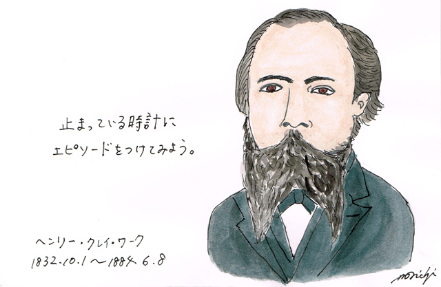 10月1日ヘンリー・クレイ・ワーク