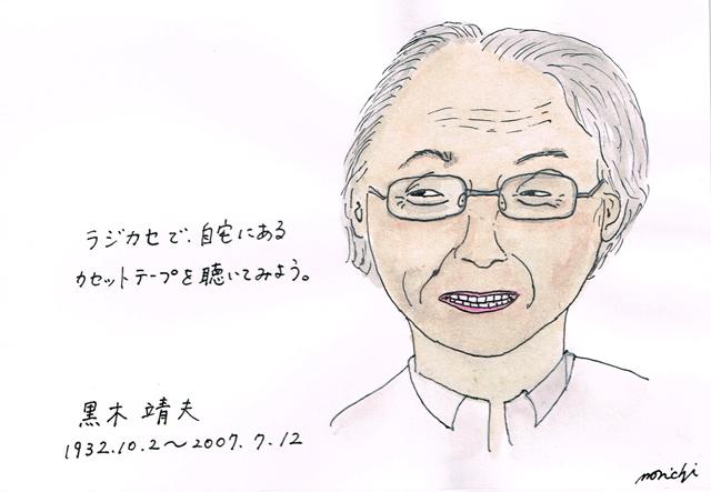 10月2日黒木靖夫