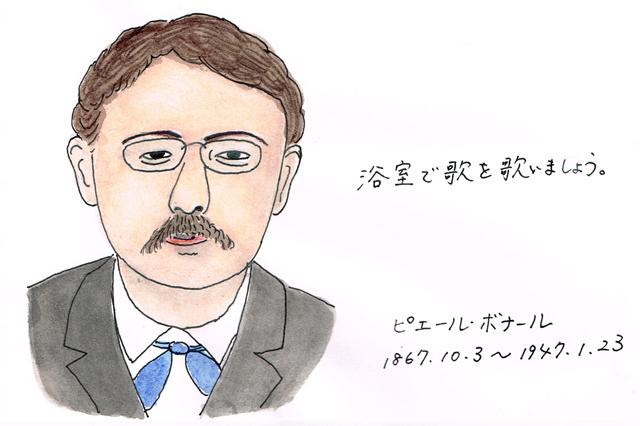 10月3日ピエール・ボナール