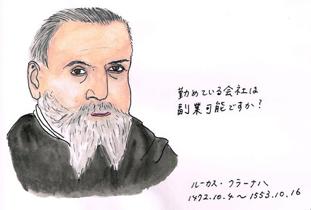 10月4日ルーカス・クラーナハ