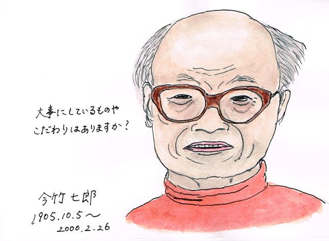 10月5日今竹七郎