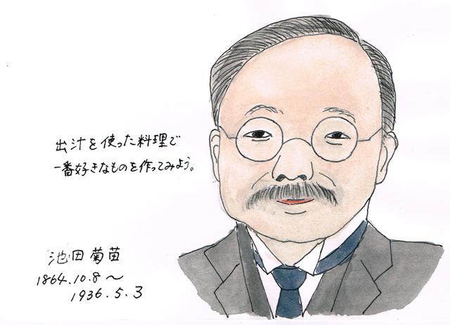 10月7日池田菊苗