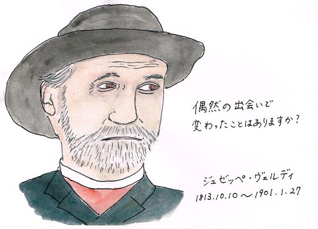 10月10日ジュゼッペ・ヴェルディ