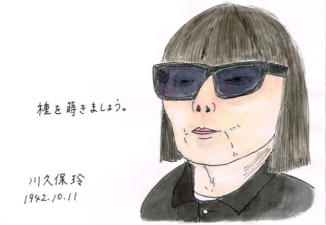 10月11日川久保玲