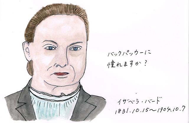 10月15日イザベラ・バード