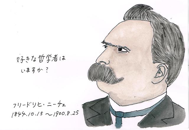 10月15日フリードリヒ・ニーチェ