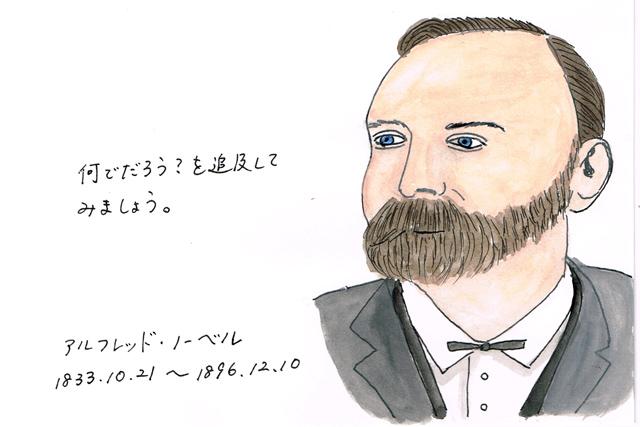 10月21日アルフレッド・ノーベル