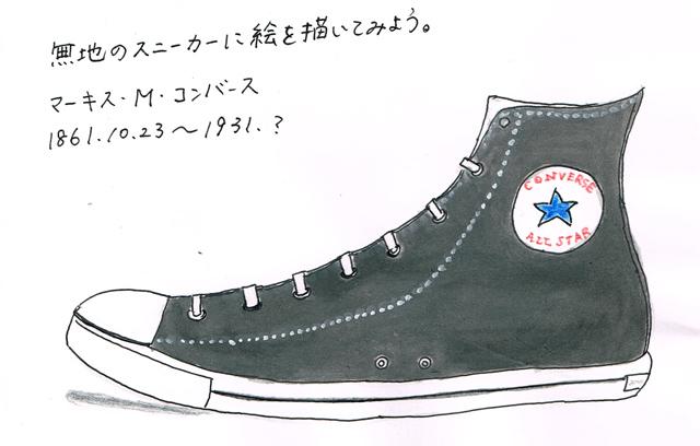 10月23日マーキス・M・コンバース