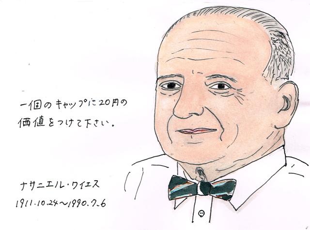 10月23日ナサニエル・ワイエス