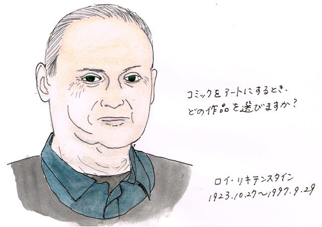 10月27日ロイ・リキテンスタイン