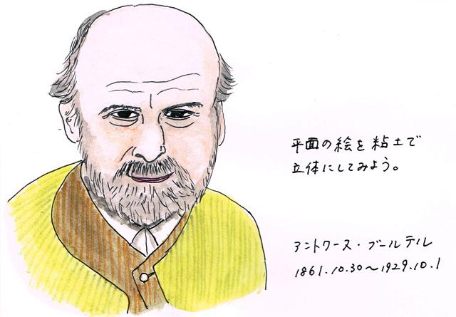 10月30日アントワーヌ・ブールデル