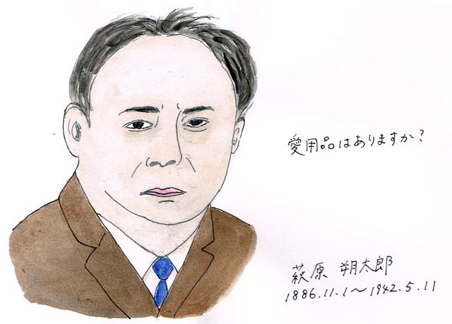 11月1日萩原朔太郎