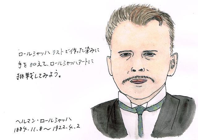 11月8日ヘルマン・ロールシャッハ