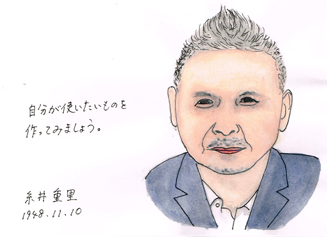 11月10日糸井重里