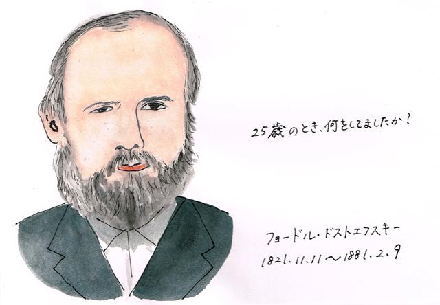 11月11日フョードル・ドストエフスキー