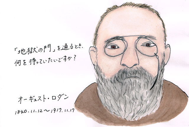 11月12日オーギュスト・ロダン