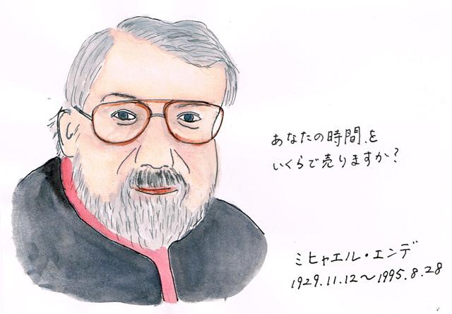 11月12日ミヒャエル・エンデ
