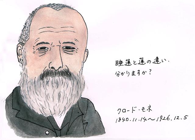 11月14日クロード・モネ
