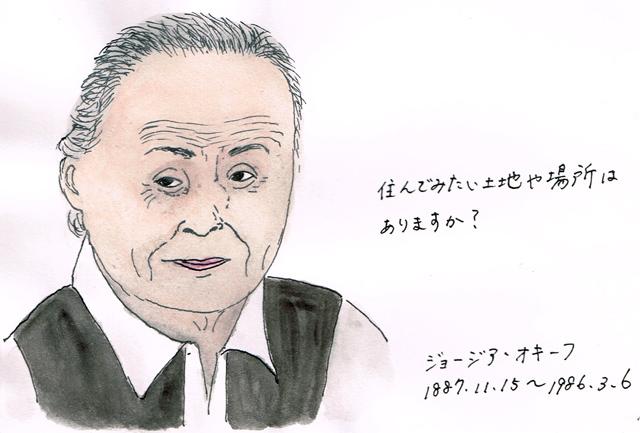 11月15日ジョージア・オキーフ