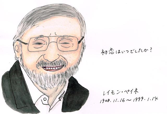 11月16日レイモン・ペイネ
