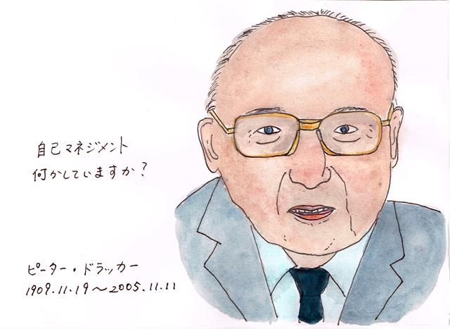 11月19日ピーター・ドラッカー