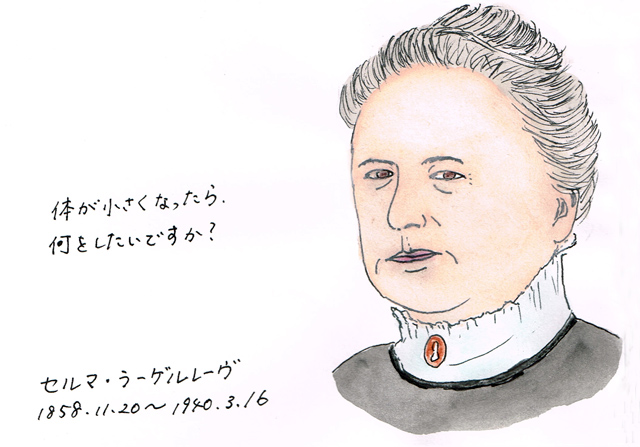 11月20日セルマ・ラーゲルレーヴ