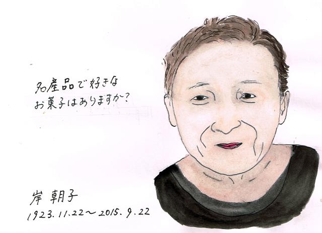 11月22日岸朝子