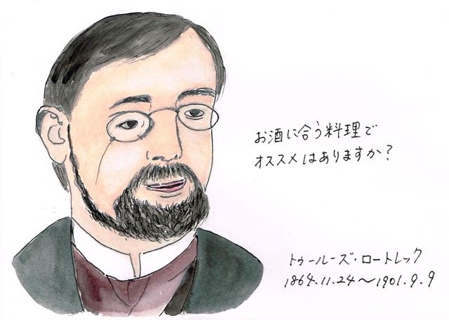 11月24日トゥールーズ・ロートレック