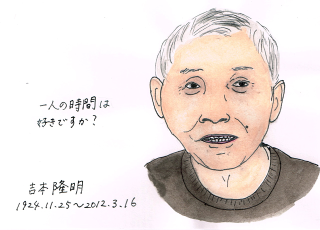 11月25日吉本隆明