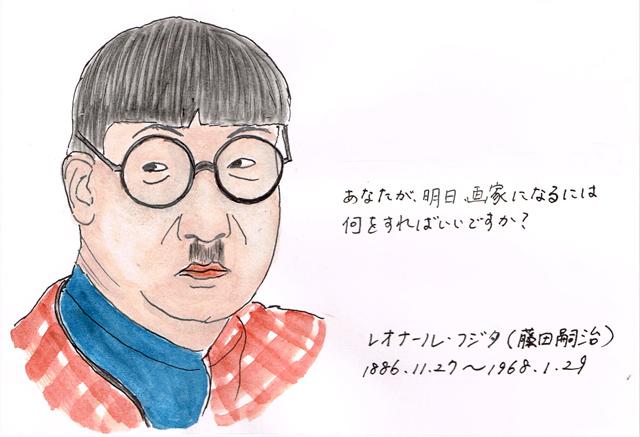 11月27日藤田嗣治 レオナール・フジタ