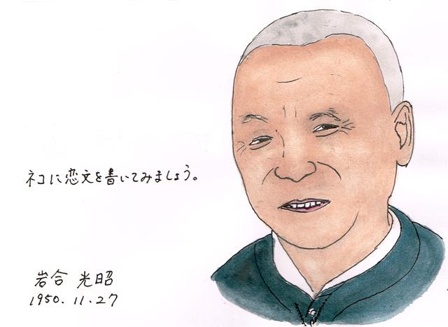 11月27日岩合光昭