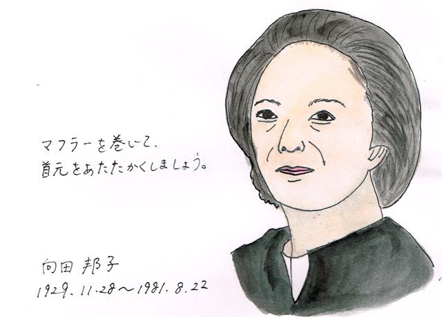 11月28日向田邦子