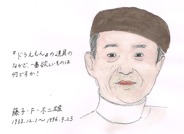 12月1日藤子・F・不二雄